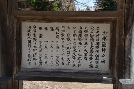 20190422土津神社20