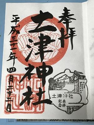 20190422土津神社32