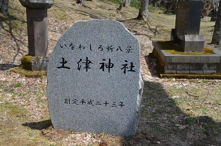 20190422猪苗代新八景 土津神社05