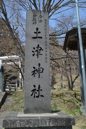 20190422猪苗代新八景 土津神社03