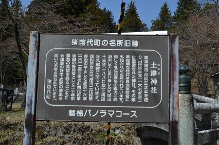 20190422猪苗代新八景 土津神社02