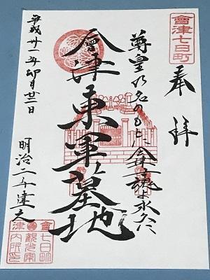 20190422東軍墓地13