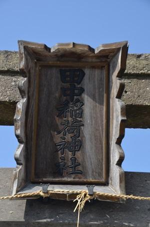 20190422田中稲荷神社05