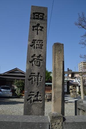 20190422田中稲荷神社01