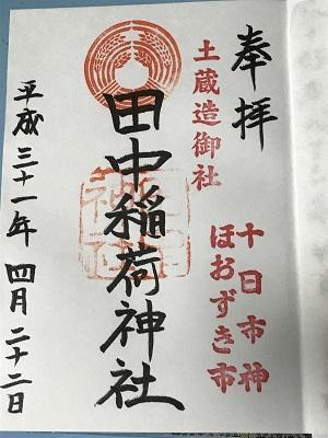 20190422田中稲荷神社20