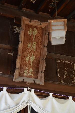 20190422神明神社11