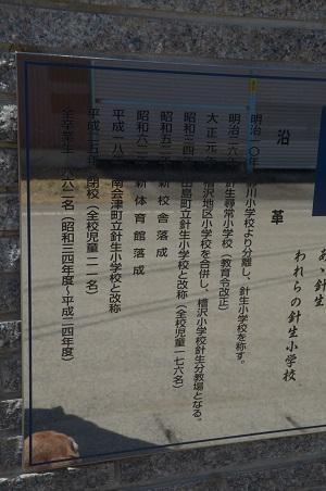 20190423針生小学校04