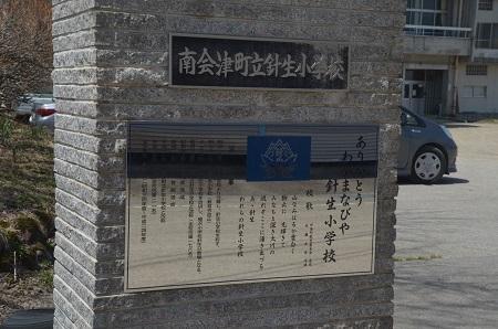 20190423針生小学校03