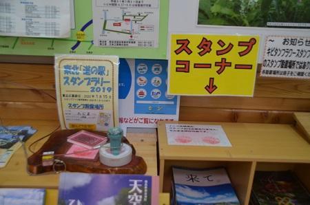 20190423道の駅 たじま08