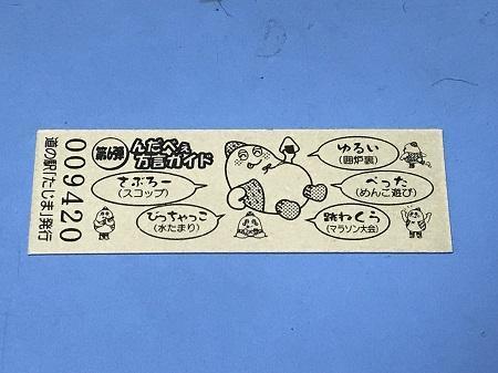 20190423道の駅 たじま17