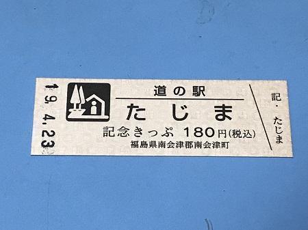 20190423道の駅 たじま16