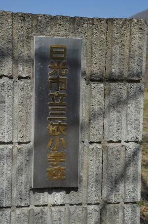 20190423三依小学校03