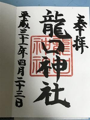 20190423龍口神社16
