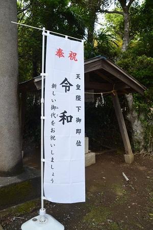 20190502富里香取神社01