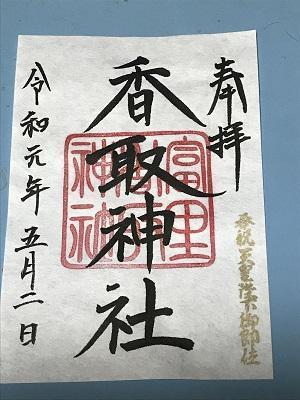 20190502富里香取神社08
