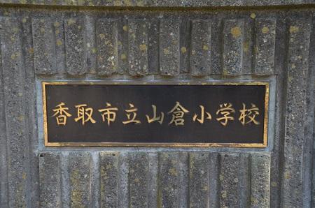 20190511山倉小学校03