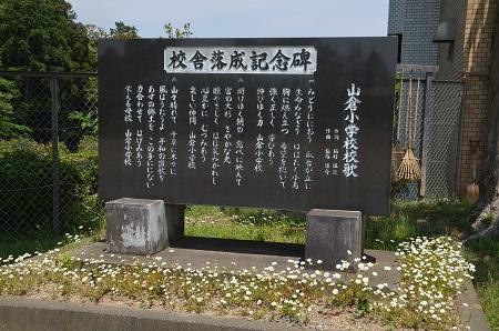 20190511山倉小学校15