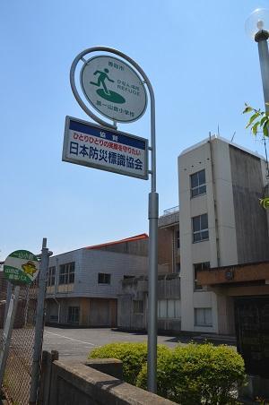 20190511第一山倉小学校03