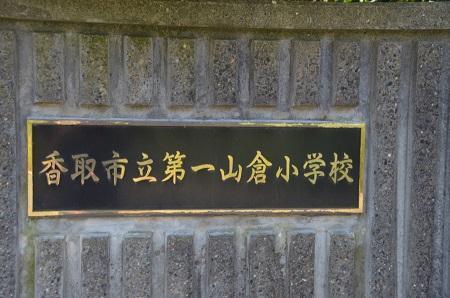 20190511第一山倉小学校02