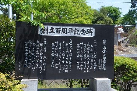 20190511第一山倉小学校