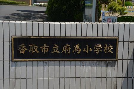 20190511府馬小学校02