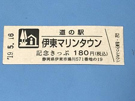 20190516道の駅マリンタウン19