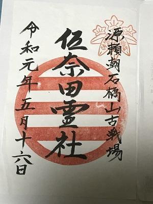 20190516佐奈田霊社20