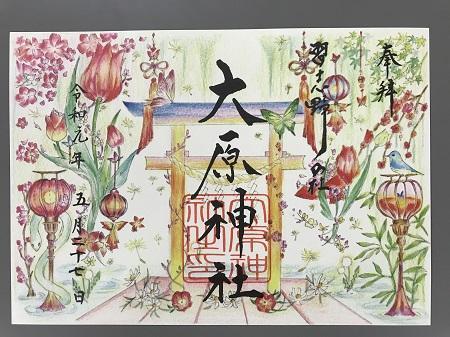 20190527大原神社12