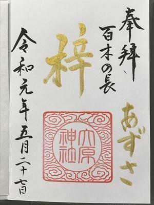 20190527大原神社11