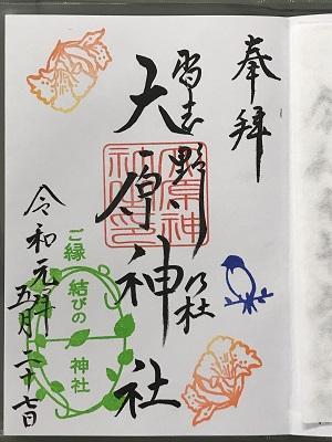 20190527大原神社10