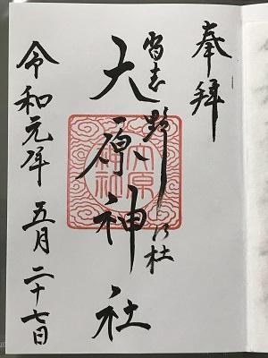 20190527大原神社09