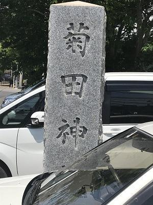 20190526菊田神社01