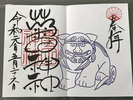 20190526菊田神社12