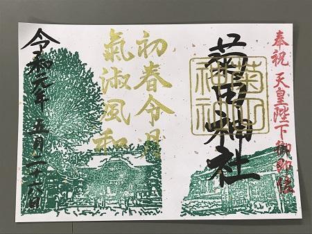 20190526菊田神社14