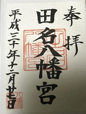 20190517田名八幡宮21