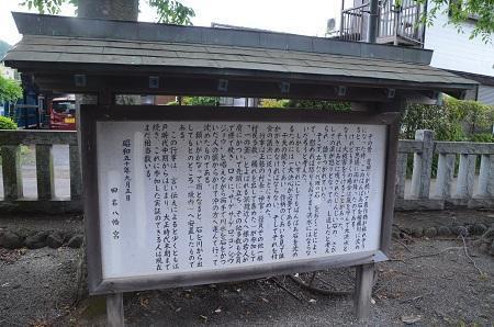 20190517田名八幡宮05