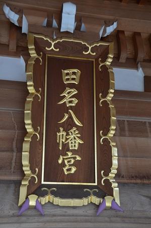20190517田名八幡宮09