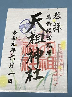 0190601堀切天祖神社08