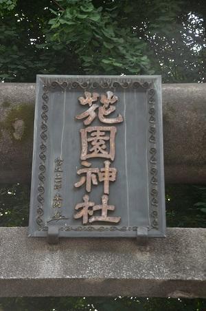 20190601花園神社03