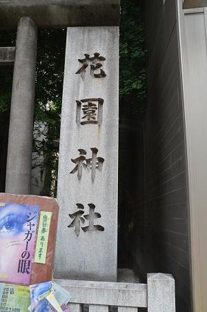 20190601花園神社01