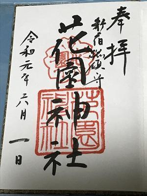 20190601花園神社38