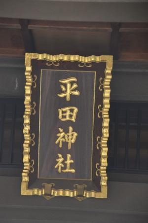 20190601平田神社06