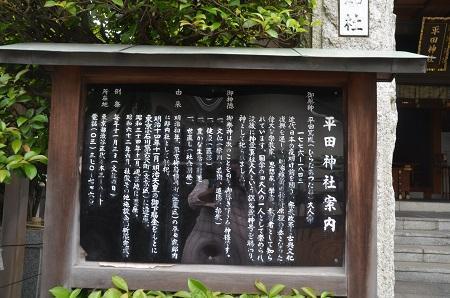 20190601平田神社02