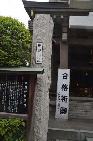 20190601平田神社01