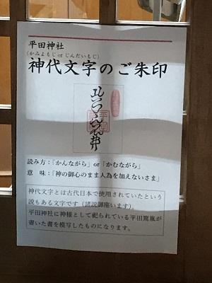 20190601平田神社09