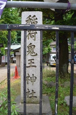 20190601稲荷鬼王神社02