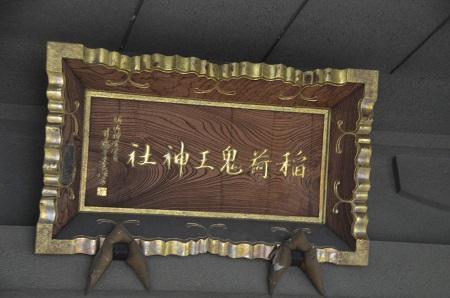 20190601稲荷鬼王神社09