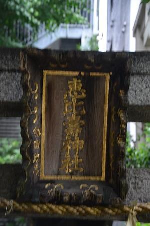 20190601稲荷鬼王神社18