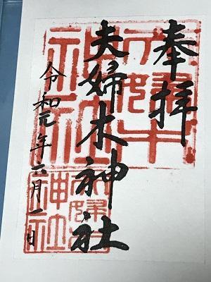 20190601夫婦木神社07