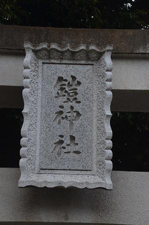 20190601鎧神社04